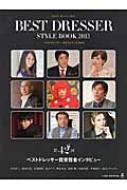 ベストドレッサー・スタイルブック 2013