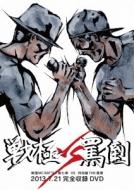 戦極MCBATTLE 第7章 vs THE罵倒 特別編 2013.7.21 完全収録DVD