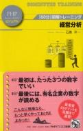 経営分析 「60分」図解トレーニング PHPビジネス新書