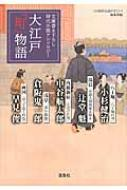 大江戸「町」物語 宝島社文庫