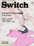 SWITCH 31-12 スタジオジブリという物語