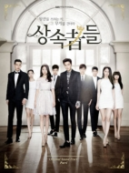 The Heirs Part.1