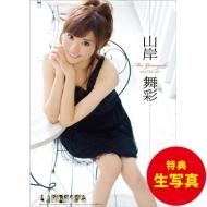 山岸舞彩 / 2014年カレンダー【特典付】[2回目受付]