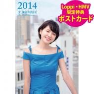 東宝カレンダー / 2014年カレンダー【Loppi&HMV限定特典付】[2回目受付]