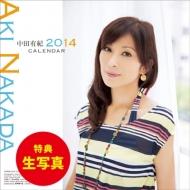 中田有紀 / 2014年カレンダー【特典付】[2回目受付]