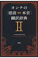 オンナの「建前←→本音」翻訳辞典 2 扶桑社SPA!文庫
