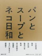 �p���ƃX�[�v�ƃl�R��a Blu-ray BOX