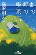 虹の岬の喫茶店 幻冬舎文庫