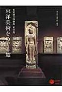 東洋美術をめぐる旅 東京国立博物館東洋館 コロナ・ブックス