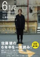 6 1/2 〜2007−2013 佐藤健の6年半〜 Vol.2 ロックバラード