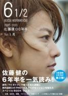 6 1/2 〜2007−2013 佐藤健の6年半〜 Vol.3 風