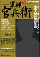 NHK大河ドラマ 軍師官兵衛完全ガイドブック (仮)