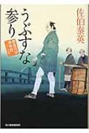 うぶすな参り 鎌倉河岸捕物控 23の巻 時代小説文庫