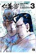 仁義零 3 ヤングチャンピオン・コミックス