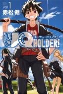 UQ HOLDER! 1 週刊少年マガジンKC