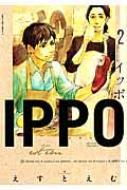Ippo 2 ヤングジャンプコミックス