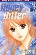 Honey Bitter 9 りぼんマスコットコミックス