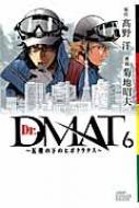 Dr.dmat-瓦礫の下のヒポクラテス-6 ジャンプコミックスデラックス