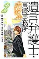 遺言弁護士・真崎事務所 ホタル 2 ヤングジャンプコミックス