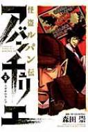 怪盗ルパン伝アバンチュリエ 2 ヒーローズコミックス