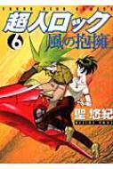 超人ロック 風の抱擁 6 Ykコミックス