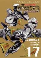 ドラゴンクエスト列伝ロトの紋章-紋章を継ぐ者達へ-17 ヤングガンガンコミックス