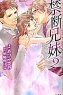 禁断兄妹 2 ぶんか社コミックス Sgirl Selection