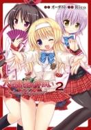 大図書館の羊飼い 〜Lovely Librarians〜2 電撃ジャパンコミックス
