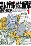 まんが家総進撃 1 ビームコミックス