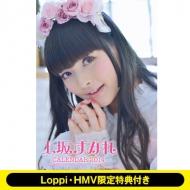 上坂すみれ / 2014年カレンダー【Loppi&HMV限定特典付】