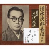 初の<ニットーSP盤>復元による清水次郎長伝ほか