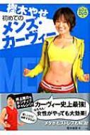 樫木やせ 初めてのメンズ・カーヴィー 60分DVD付 ポスト・サピオムック