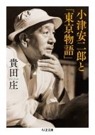 小津安二郎と「東京物語」 ちくま文庫