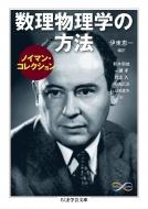 数理物理学の方法 ノイマン・コレクション ちくま学芸文庫