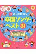 HMV&BOOKS online安藤真裕子/思い出に残る卒園ソング・ベスト31 ナツメ社保育シリーズ