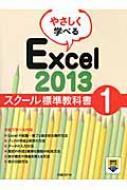 やさしく学べるExcel2013スクール標準教科書 1