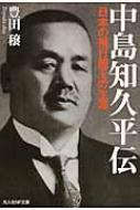 中島知久平伝日本の飛行機王の生涯 光人社NF文庫
