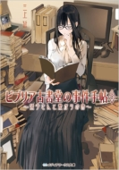 ビブリア古書堂の事件手帖 5 栞子さんと繋がりの時 メディアワークス文庫