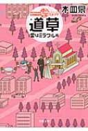 ON THE WAY COMEDY 道草 愛はミラクル篇 河出文庫