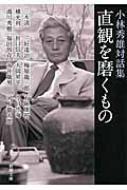 直観を磨くもの 小林秀雄対話集 新潮文庫