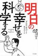 明日の幸せを科学する ハヤカワ・ノンフィクション文庫