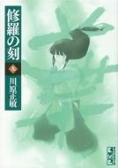 修羅の刻 9 講談社漫画文庫