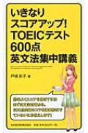 いきなりスコアアップ!TOEICテスト600点英文法集中講義