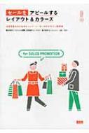 HMV&BOOKS onlineフレア編集部/セールをアピールするレイアウト & カラーズ Layout & Colours