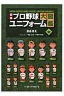 日本プロ野球ユニフォーム大図鑑 中