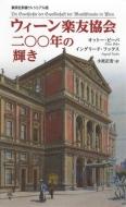 ウィーン楽友協会 二〇〇年の輝き 集英社新書ヴィジュアル版