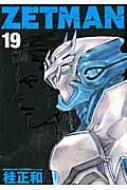 ZETMAN 19 ヤングジャンプコミックス