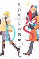月の夜星の朝d.s.(ダル・セーニョ)1 オフィスユーコミックス