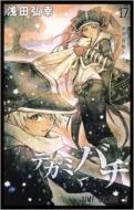 テガミバチ17 ジャンプコミックス