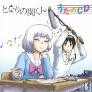 �ƂȂ�̊ւ��� ������CD